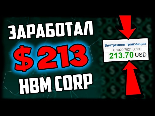 КАК ЗАРАБОТАТЬ В ИНТЕРНЕТЕ НА ИНВЕСТИЦИЯХ В СЕТЕВОЙ БИЗНЕС! HBM CORPORATION ВЫВОД $213