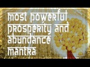 MOST POWERFUL PROSPERITY and ABUNDANCE MANTRA protection ॐ Powerful Mantras PM