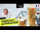 МАЙОНЕЗ ДОМАШНИЙ 7 ORIGINAL должен стоять рецепт от Илья ЛАЗЕРСОН 🍽