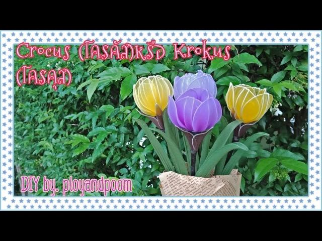 พื้นฐานดอกไม้ผ้าใยบัว Basic for make nylon flower by ployandpoom (ผ้าใยบัว)