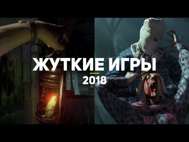 10 самых ожидаемых жутких игр 2018