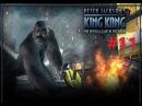 King Kong 11 - King Kong@ qaxaqum txur verchaban Final