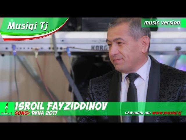 Исроил Файзиддинов - Деха 2017 | Isroil Fayziddinov - Deha 2017