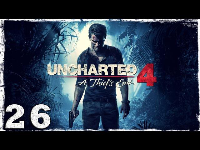 [PS4] Uncharted 4. 26: Очередные неприятности.