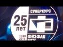 Ленинград на 25 лет физфак МГУ суперкурс
