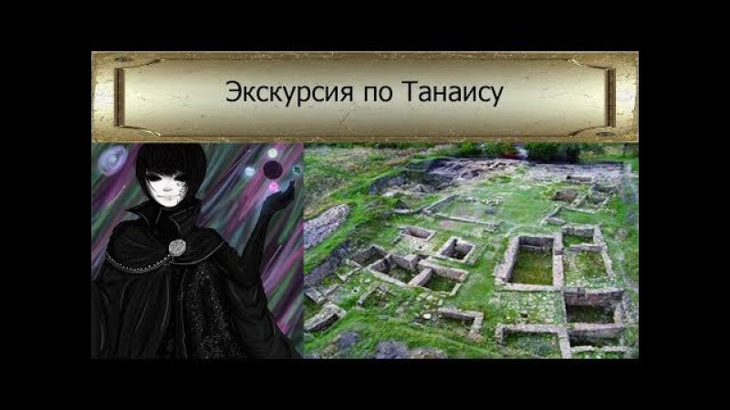 Экскурсия по Танаису Раскопки Поездка в Таганрог