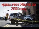 краш тест crash test  Jeep Liberty