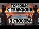СЕКРЕТЫ ТОРГОВЛИ С ТЕЛЕФОНА. 3 СПОСОБА. БИОМО ОЛИМП ТРЕЙД