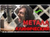 Клинический металл вокал [Fredguitarist feat. Нескучный Саунд]