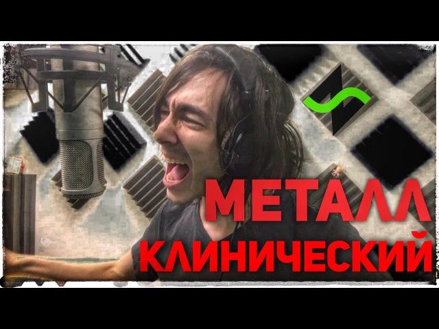 Клинический металл вокал Fredguitarist feat Нескучный Саунд