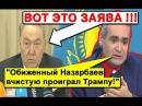 Астана где это Трамп технично перехитрил обиженного Назарбаева Елбасы