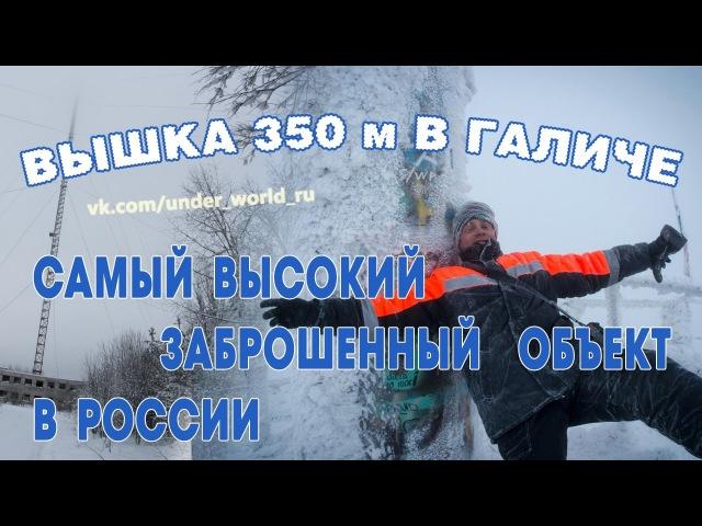 Экстремальный подъем на вышку А330 350 метров в г Галич