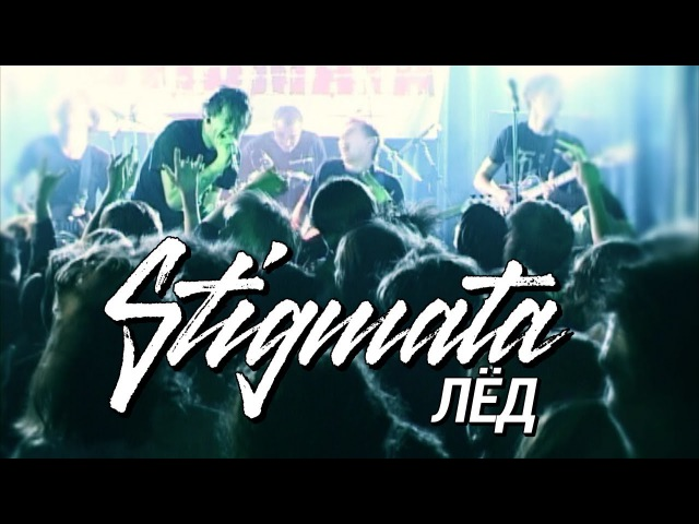 STIGMATA - ЛЁД (OFFIСIAL VIDEO, 2006)
