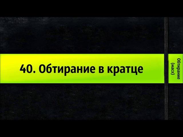 40. Обтирание в кратце - Обтирание (масх)