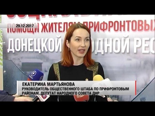 В Донецке стартовала социальная акция по сбору гуманитарной помощи для прифронтовых районов. 29.12.17. Актуально