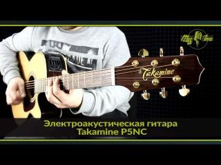 Электроакустическая гитара Takamine P5NC