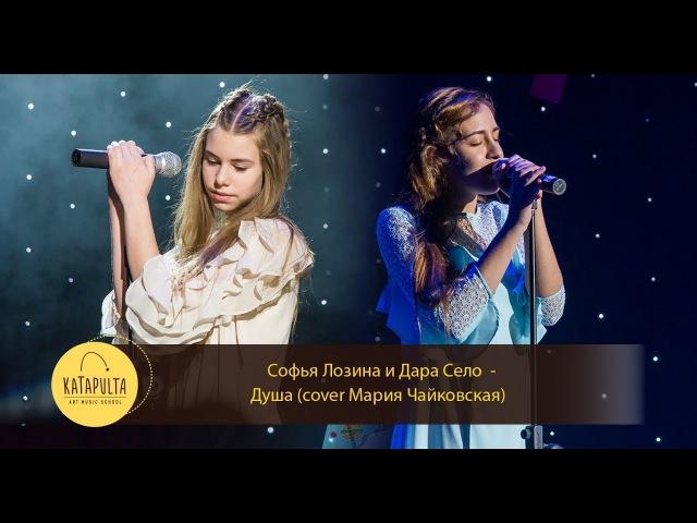 Софья Лозина и Дара Село - Душа (cover Мария Чайковская)