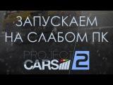 Как запустить Project Cars 2 на слабом PC? Тест-драйв Playkey. (Cloud Gaming Let's Play)