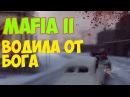Прохождение MAFIA ll 3 | ВОДИЛА ОТ БОГА