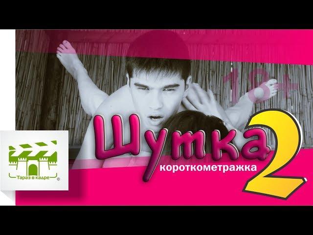 Короткометражный фильм Шутка 2 18