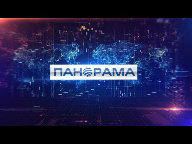 Дневной выпуск новостей 13 01 2018 Панорама смотреть онлайн без регистрации