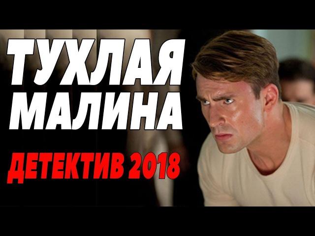 ПРЕМЬЕРА 2018 КИНУЛА ПАЛКУ ЗРИТЕЛЯМ [ ТУХЛАЯ МАЛИНА ] Русские детективы 2018 новинки, фильмы 2018 HD