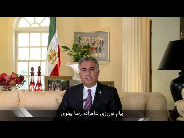 پیام نوروزی شاهزاده رضا پهلوی-۱۳۹۵- Prince Reza Pahlavi's Norooz greetings