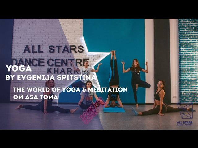 The World Of Yoga-Om Asa Toma. Yoga by Евгения Спицина All Stars Dance Centre 2017