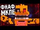 ФНАФ 4 В МАЙНКРАФТ КАРТА 1.2.10 ПОКЕТ ЭДИШН ПЯТЬ НОЧЕЙ У ФРЕДДИ 4 FNAF 4 in Minecraft PE