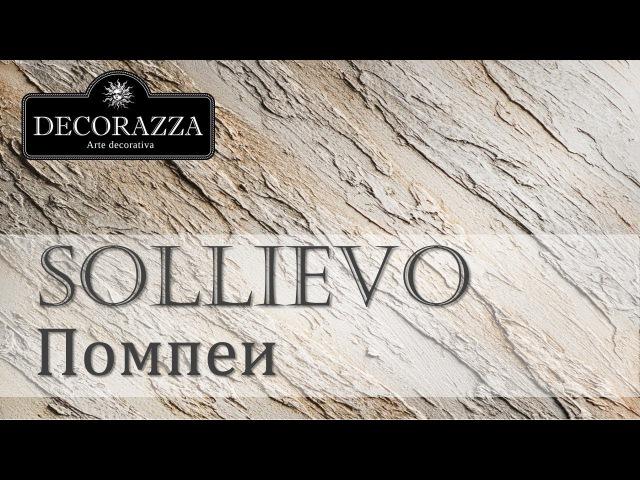 Decorazza Sollievo Помпеи Фактурная штукатурка