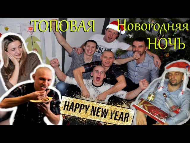 Новогодняя ночь 🔥 Вписка | Вечеринка | Веселье 🔥 Denis Korza | 4K