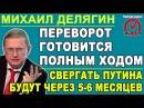 Михаил Делягин: свeρжeние Путина намечено на период выборов и подсчета голосов 14.11.2017