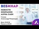 Alpha Cash | Планёрка Александр Репринцев