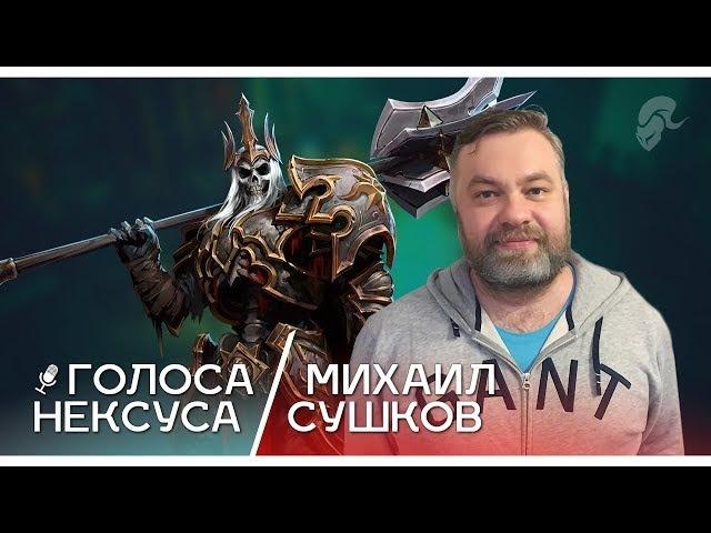 Голоса Нексуса - Михаил Сушков | Heroes of the Storm