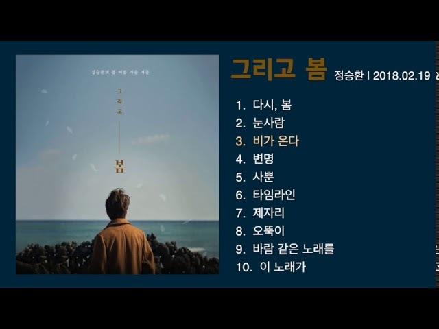 [전곡재생] JUNG SEUNG HWAN 1st Full Album 'SRING AGAIN'   정승환 1집 '그리고 봄' 전곡 앨범