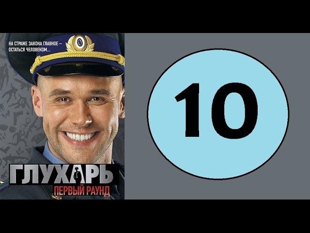 Глухарь 10 серия 1 сезон Русский сериал 2008 год
