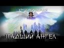 Хроники Земли. Падший ангел. Глава 3 переиздание