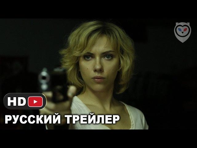 Люси / Lucy — Русский трейлер (2014)   Скарлетт Йоханссон