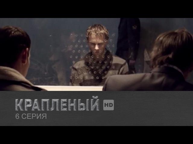 Крапленый 6 серия (2012)