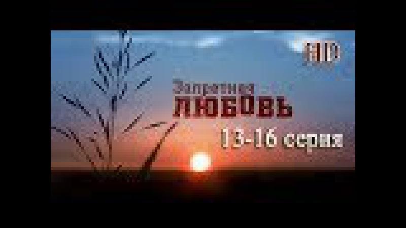 ᴴᴰ Запретная любовь 13,14,15,16 серия Мелодрама