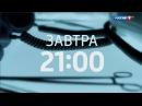 Склифосовский 6 сезон 3 и 4 серия НОВЫЙ СЕЗОН 2018 смотреть сериал онлайн