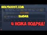 Сайты с халявой CS:GO | holyboost - новая формула открытия кейсов.