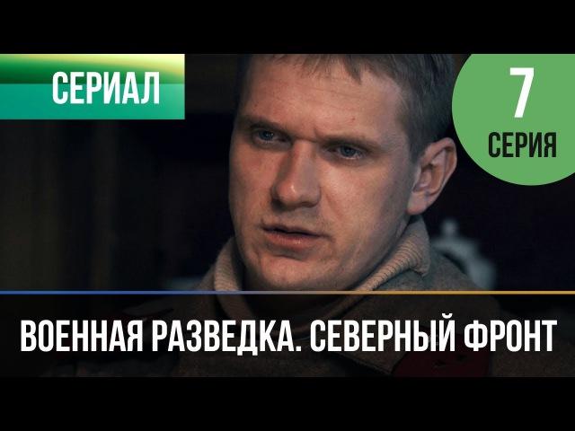 Военная разведка. Северный фронт 7 серия (2012) HD 1080p