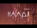 Наадя - Спутник / Live в клубе Москва