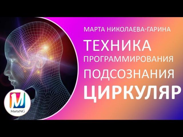 ЦИРКУЛЯР - техника программирования подсознания | Марта Николаева-Гарина