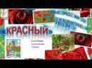 ВеДеДо. Красный Коренблит-Иванова
