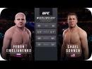 UFC 2 БОЙ Федор Емельяненко vs Чейл Соннен com.vs com.