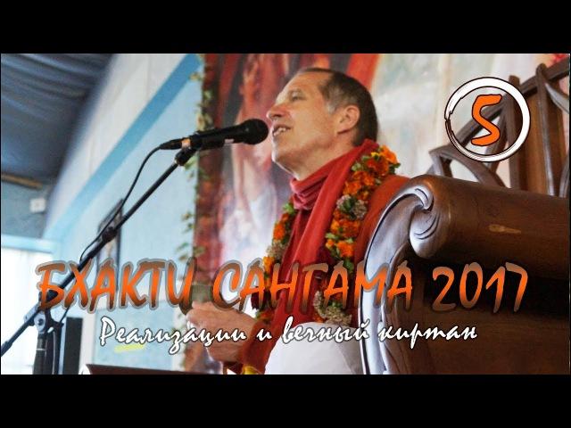 БХАКТИ САНГАМА 2017. День 5 | Реализации и вечный киртан