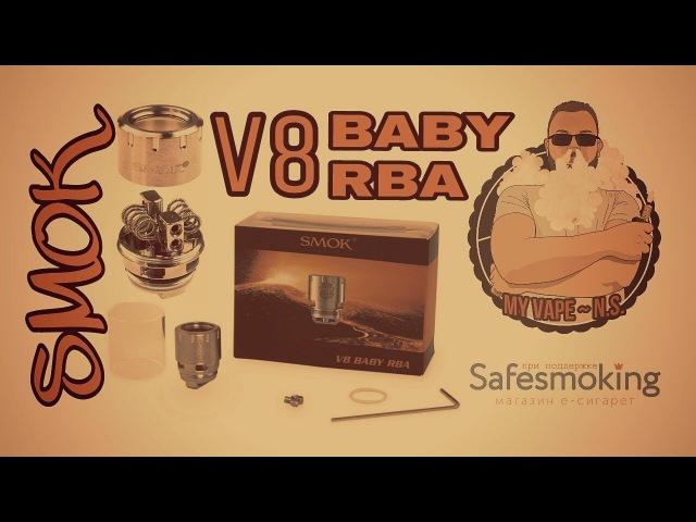 V8 BABY RBA для TFV8 Baby Tank от Smok | 2 билета на Vapexpo | 18