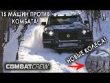 Комбат против всех в снегу 15 машин и 15 часов Offroad'а!
